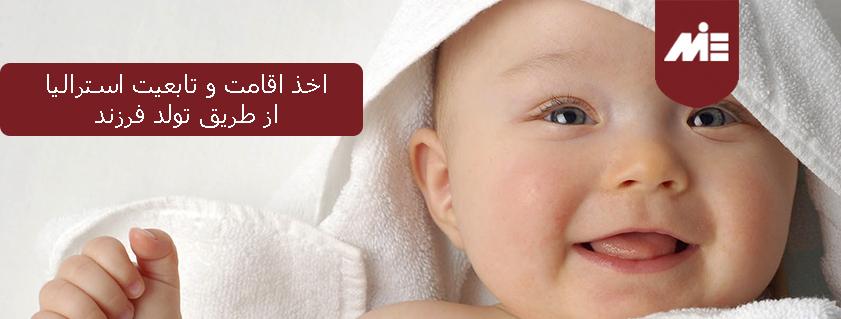 اخذ اقامت و تابعیت استرالیا از طریق تولد فرزند