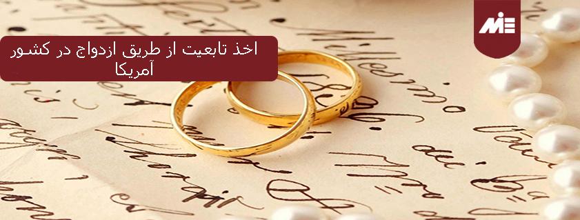 اخذ تابعیت از طریق ازدواج در کشور آمریکا