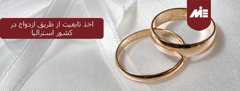 اخذ اقامت و تابعیت استرالیا از طریق ازدواج در استرالیا