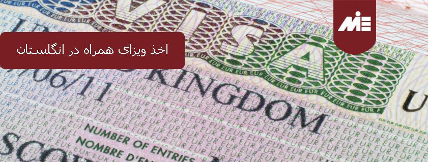 اخذ ویزای همراه در انگلستان