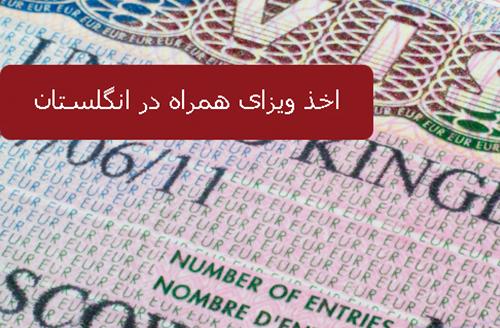 اخذ ویزای همراه در انگلستان2
