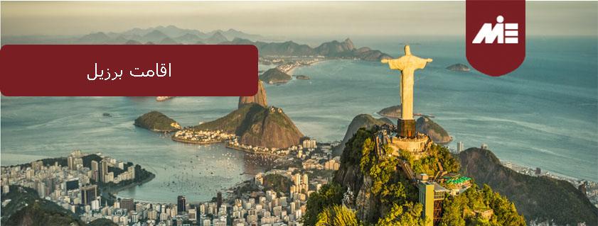 اقامت برزیل