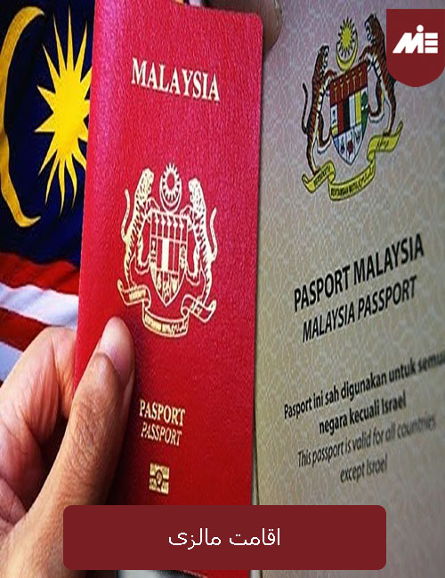اقامت مالزی از طریق طرح خانه دوم
