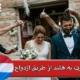 مهاجرت به هلند از طریق ازدواج