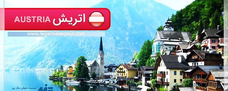 شرایط مهاجرت به اتریش و زندگی در کشور اتریش