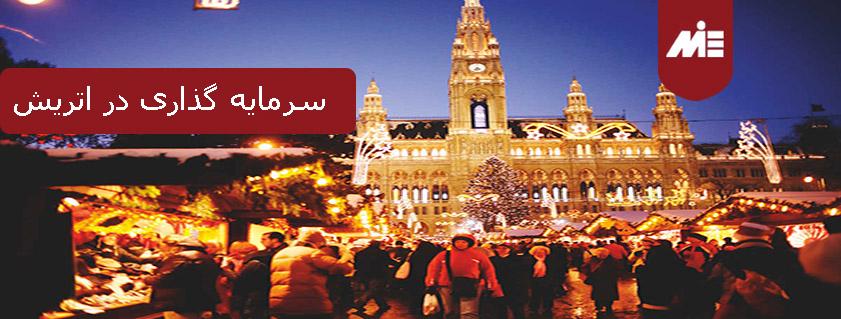 اخذ ویزای اقامت از طریق سرمایه گذاری در اتریش