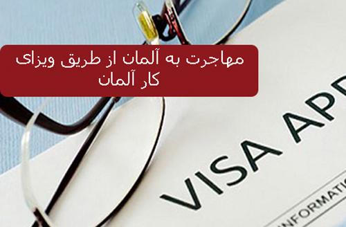 مهاجرت به آلمان از طریق ویزای کار آلمان