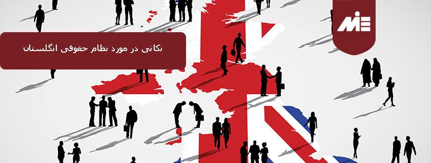 نکاتی در مورد نظام حقوقی انگلستان