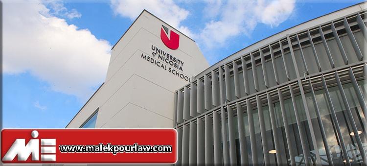 تحصیل در دانشگاه نیکوزیا قبرس جنوبی | Nicosia University