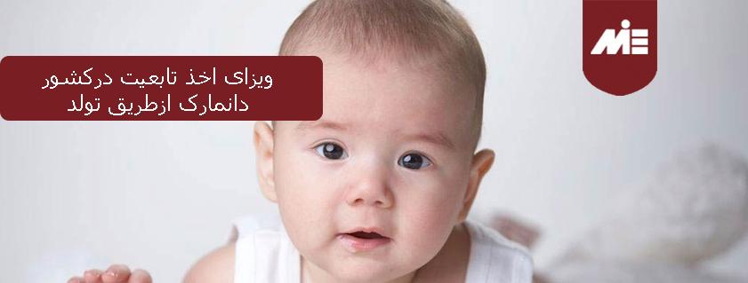 ویزای اخذ تابعیت درکشور دانمارک ازطریق تولد