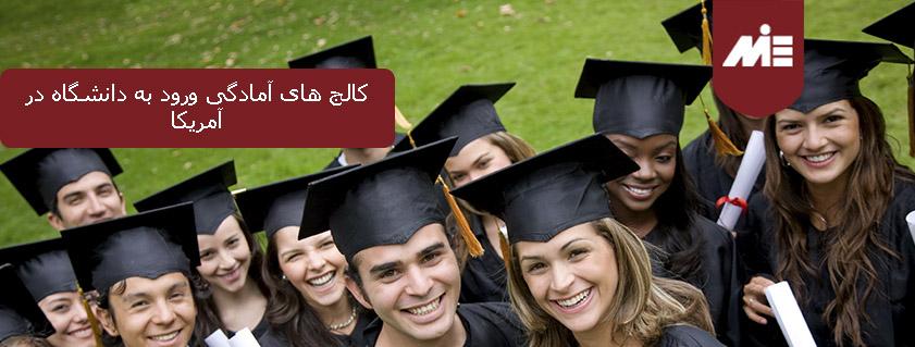 کالج های آمادگی ورود به دانشگاه در آمریکا