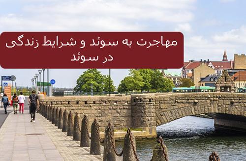 مهاجرت به سوئد و شرایط زندگی در سوئد