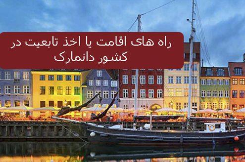 راه های اقامت یا اخذ تابعیت در کشور دانمارک