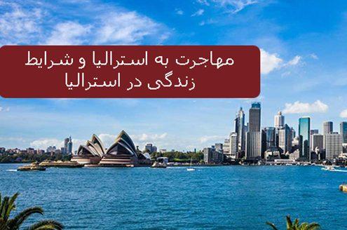 مهاجرت به استرالیا و شرایط زندگی در استرالیا