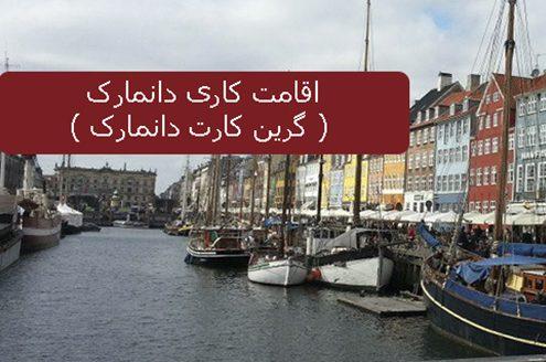 اقامت کاری دانمارک ( گرین کارت دانمارک )