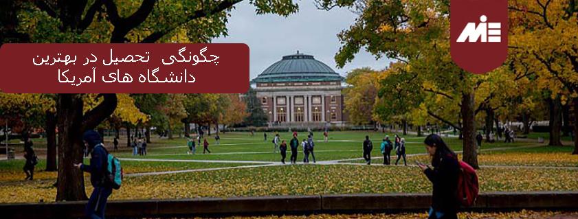 چگونگی تحصیل در بهترین دانشگاه های آمریکا