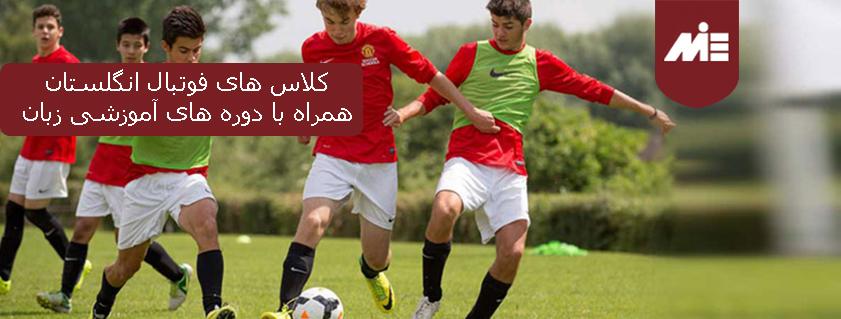 دوره های تخصصی فوتبال در انگلستان همراه با دوره های آموزشی زبان انگلیسی