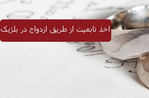 اخذ تابعیت از طریق ازدواج در بلژیک2