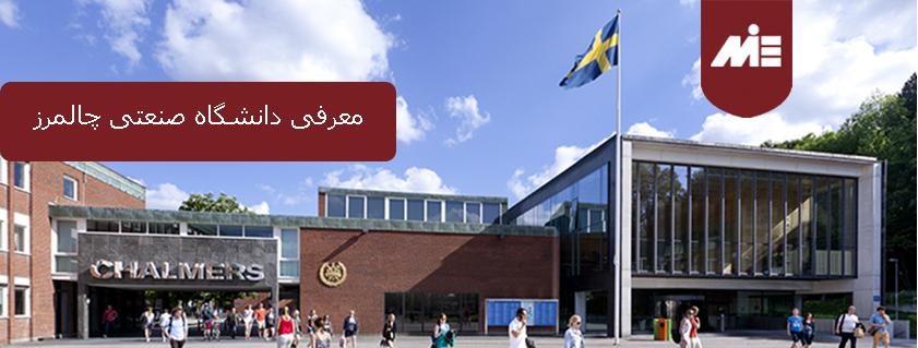دانشگاه صنعتی چالمرز در سوئد