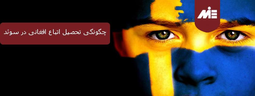 چگونگی تحصیل اتباع افغانی در سوئد