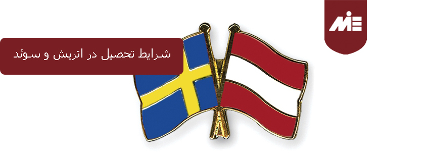 شرایط تحصیل در اتریش و سوئد