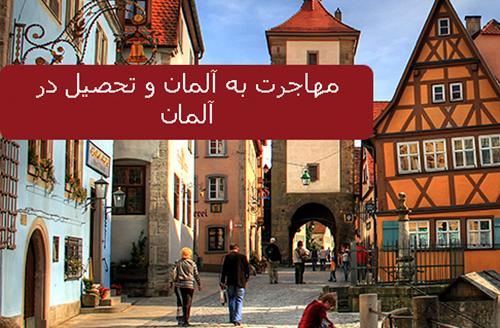 مهاجرت به آلمان و تحصیل در آلمان