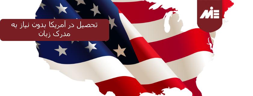 تحصیل در آمریکا بدون نیاز به مدرک زبان