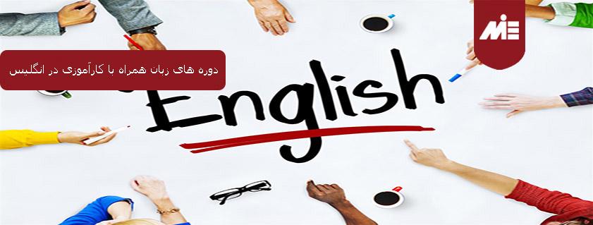 دوره های زبان همراه با کارآموزی در انگلیس