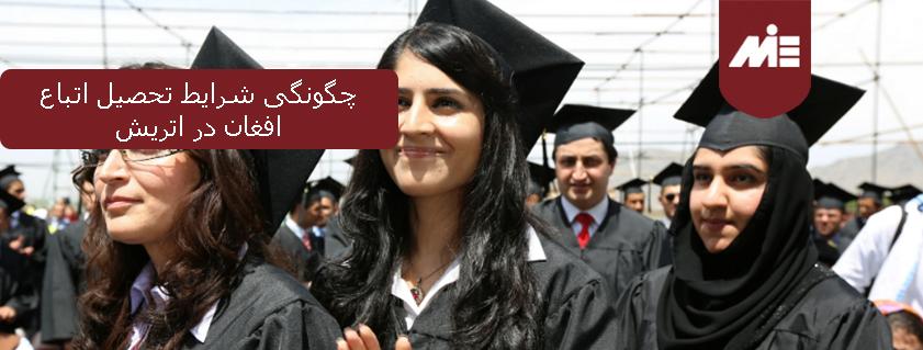 چگونگی شرایط تحصیل اتباع افغان در اتریش