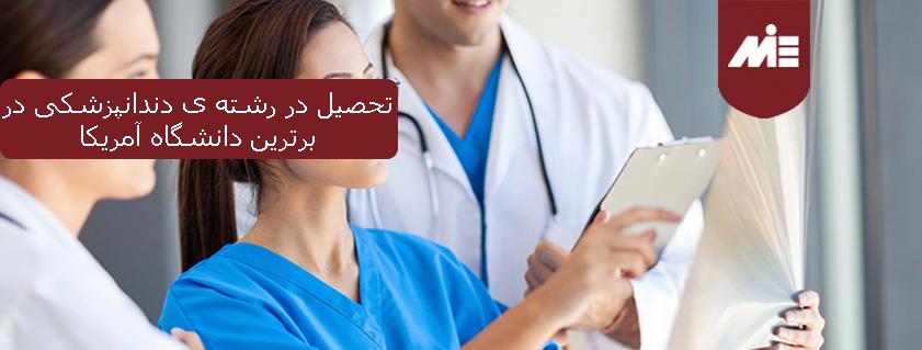 تحصیل در رشته ی دندانپزشکی در برترین دانشگاه آمریکا (دانشگاه ucla )