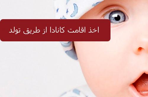 اخذ اقامت کانادا از طریق تولد