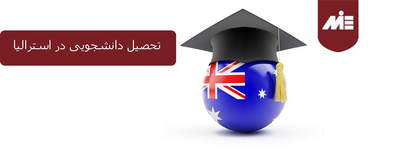 تحصیل دانشجویی در استرالیا