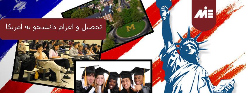 تحصیل و اعزام دانشجو به آمریکا