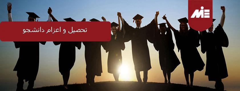 تحصیل و اعزام دانشجو به اتریش