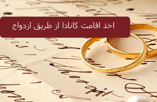 اخذ اقامت کانادا از طریق ازدواج