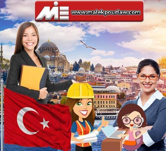 کار در ترکیه برای خانم ها