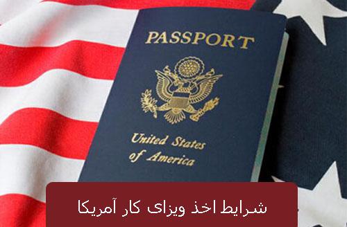 شرایط اخذ ویزای کار آمریکا 2
