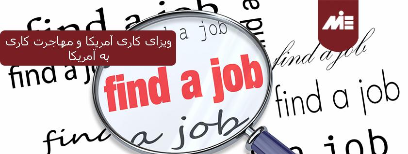 ویزای کاری آمریکا و مهاجرت کاری به آمریکا