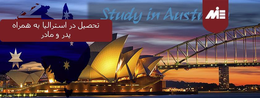 تحصيل در استراليا به همراه پدر و مادر
