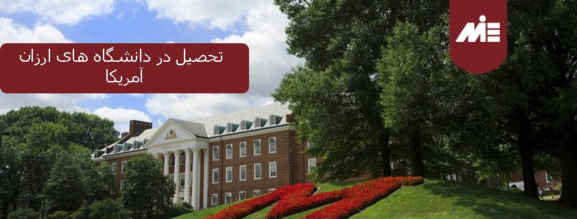 تحصیل در دانشگاه های ارزان آمریکا