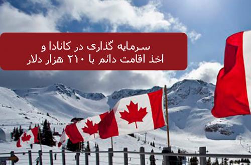 سرمایه گذاری در کانادا و اخذ اقامت دائم با 210 هزار دلار