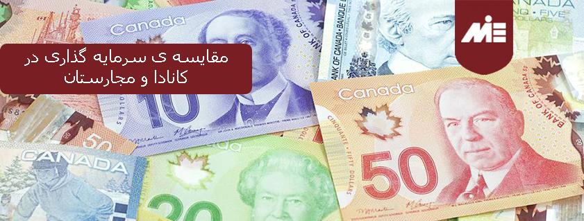 مقایسه ی سرمایه گذاری در کانادا و مجارستان