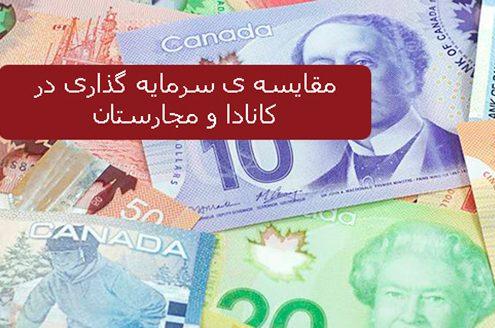 مقایسه ی سرمایه گذاری در کانادا و مجارستان2