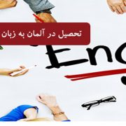 تحصیل در دانشگاه های آلمان به زبان انگلیسی