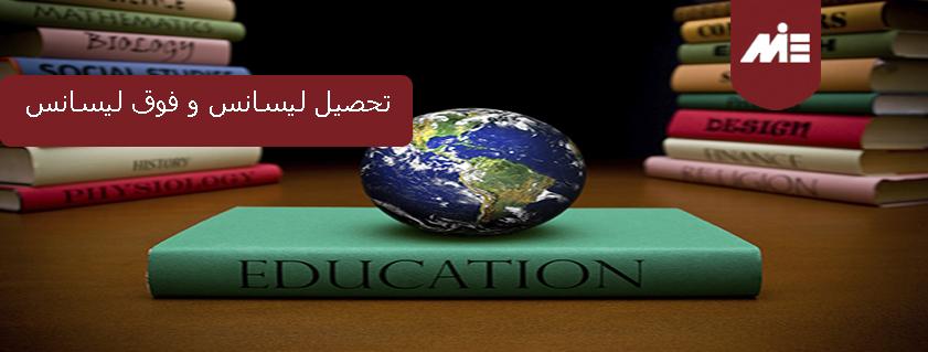 تحصیل لیسانس و فوق لیسانس و دکترا در سوئد