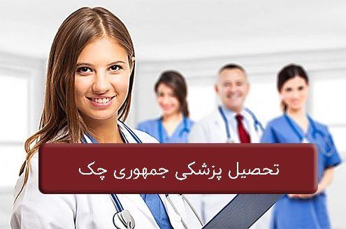 تحصیل پزشکی جمهوری چک