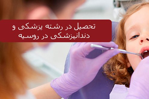 تحصیل در رشته پزشکی و دندانپزشکی در روسیه