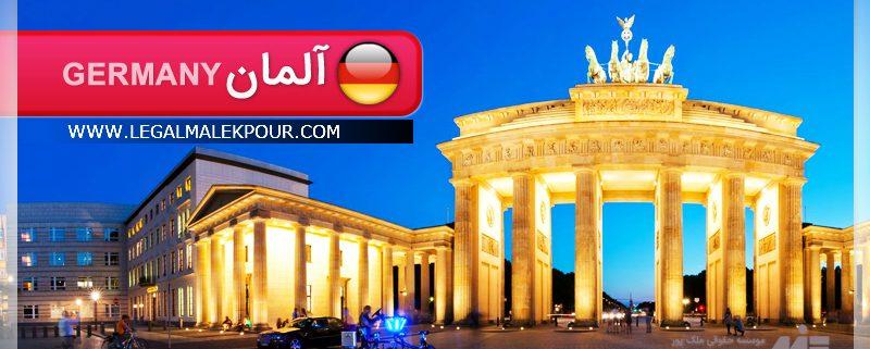 ویزای کاریابی و کار در آلمان