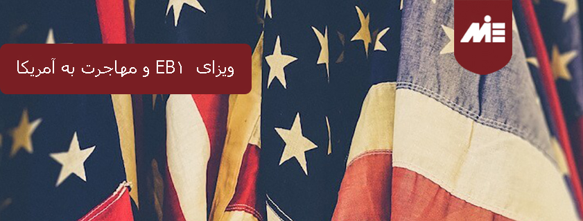 ویزای EB1 و مهاجرت به آمریکا