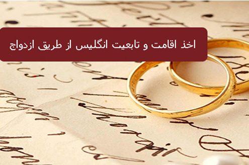 اخذ اقامت و تابعیت انگلیس از طریق ازدواج